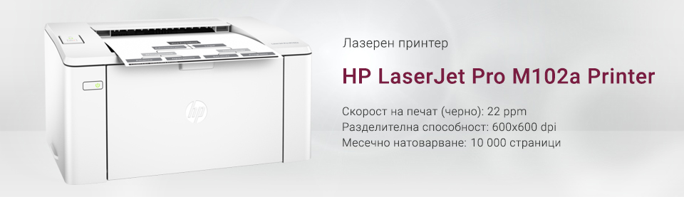 Лазерен принтер HP LaserJet Pro M102a Printer