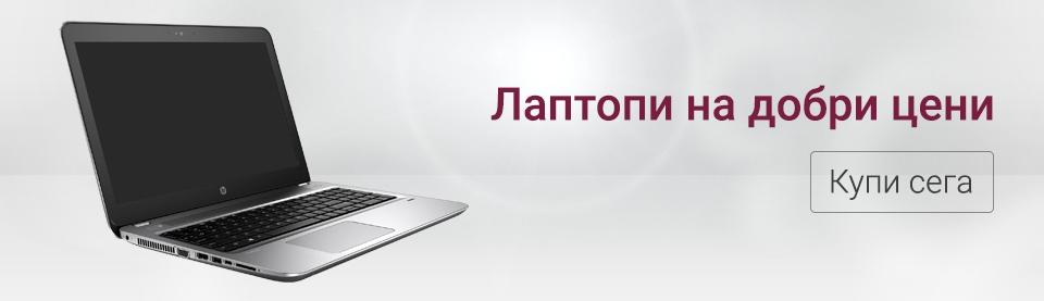 Лаптопи на добри цени